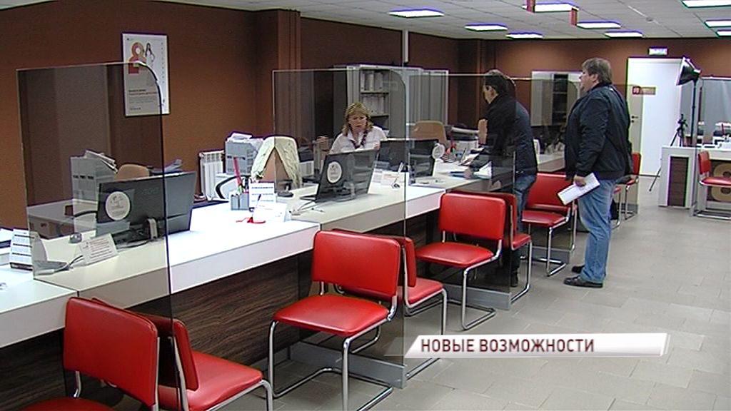 Ярославцы и жители области смогут оплатить госпошлину на сайте МФЦ
