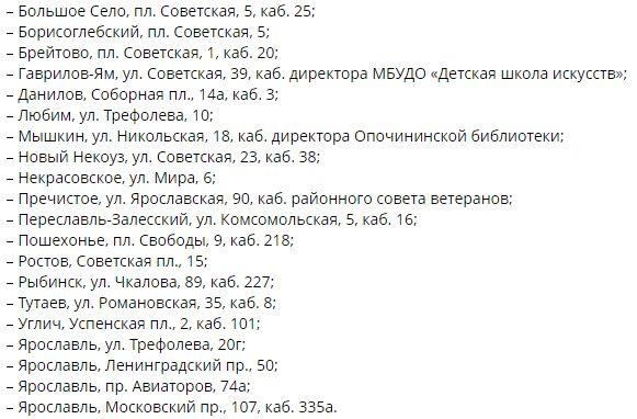 День бесплатной юрпомощи пройдет в Ярославской области