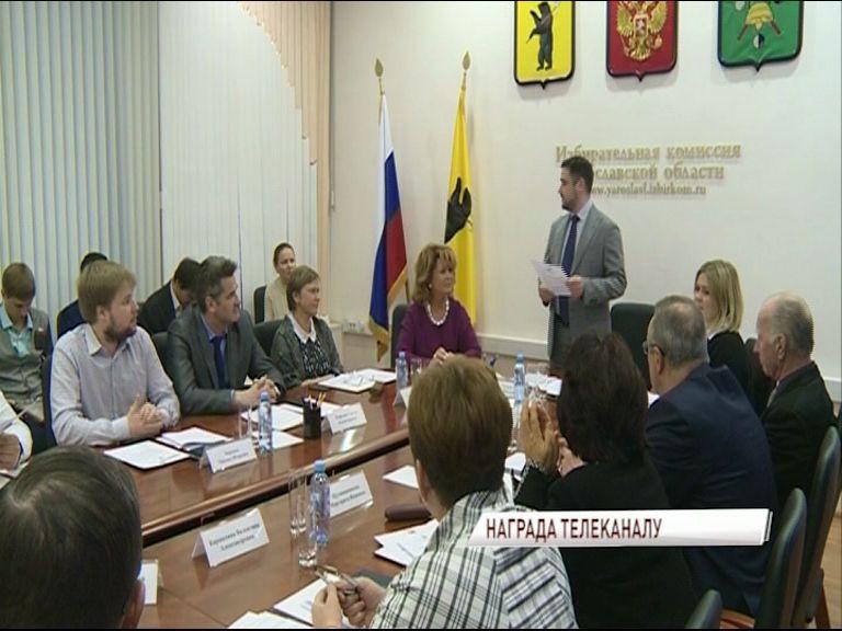 «Первый Ярославский» наградили за лучшее освещение в СМИ выборов губернатора Ярославской области
