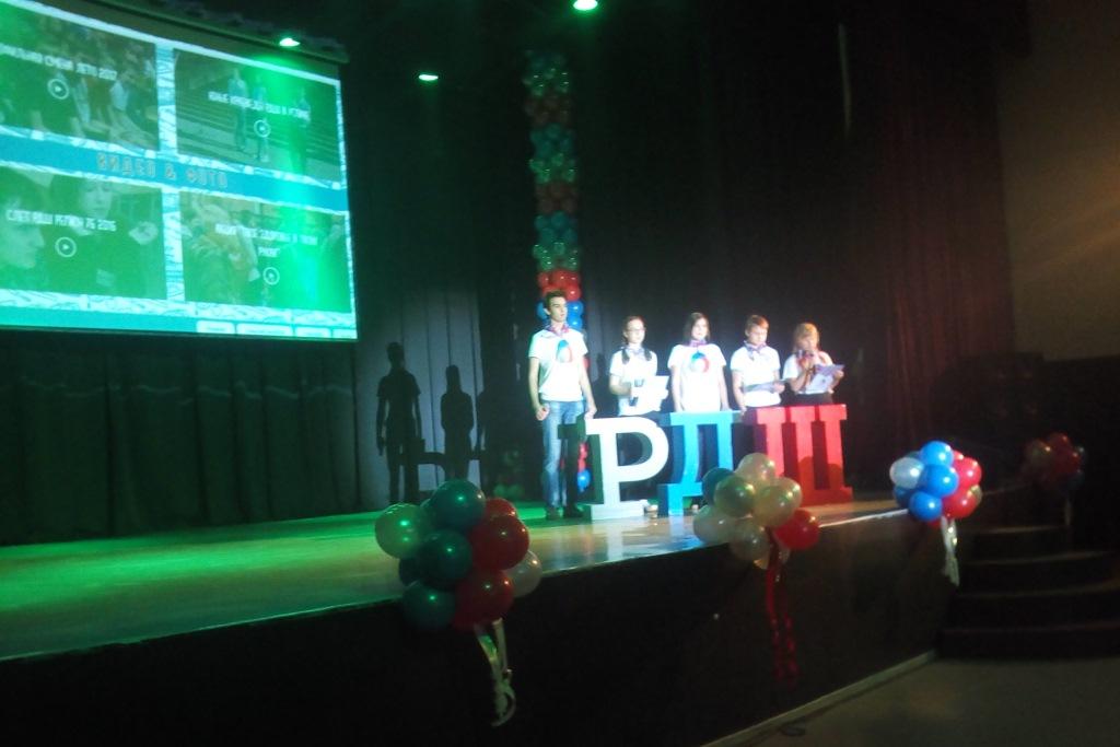 Наградили участников форума «Российское движение школьников – территория актива» в Ярославле