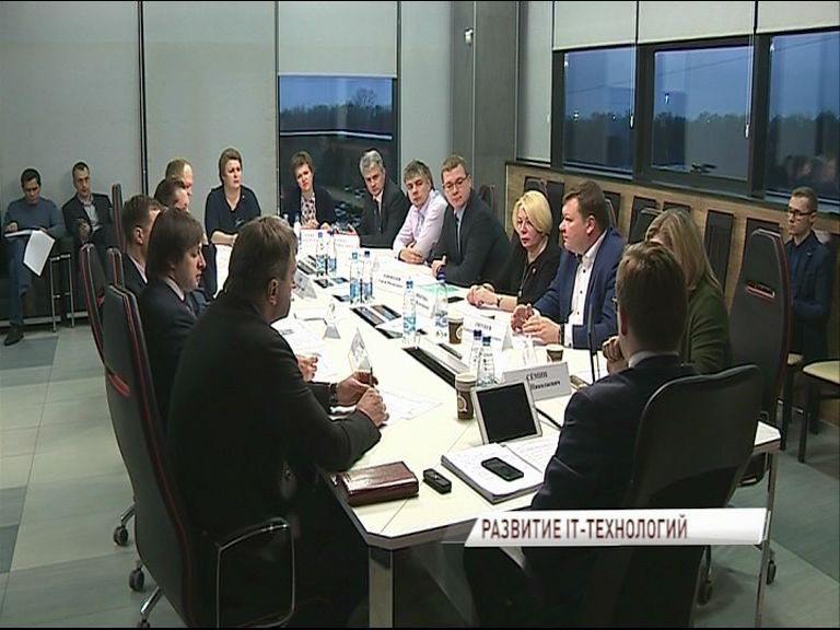 В Ярославле обсудили вопросы развития цифровой экономики в регионах