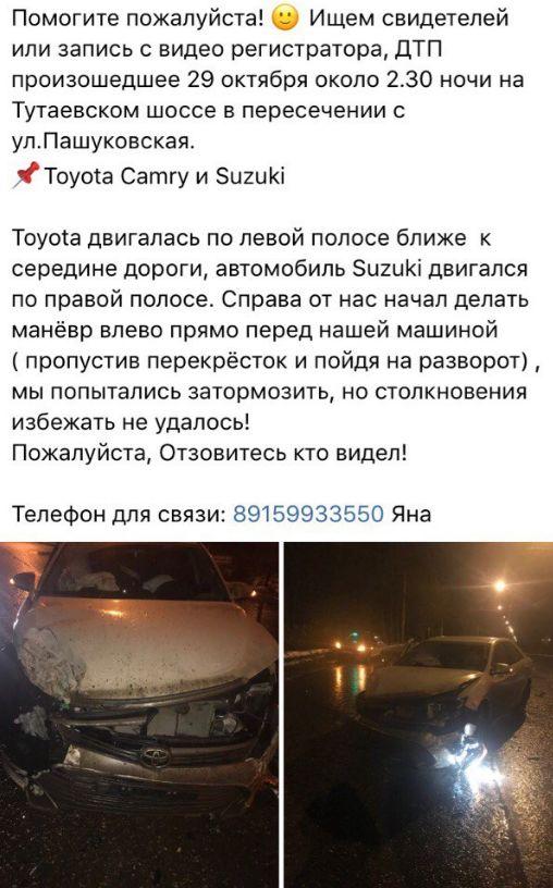 Поиск очевидцев: две иномарки не поделили дорогу на Тутаевском шоссе