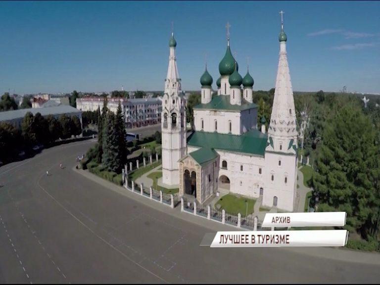 Ярославская область стала одним из лидеров событийного туризма