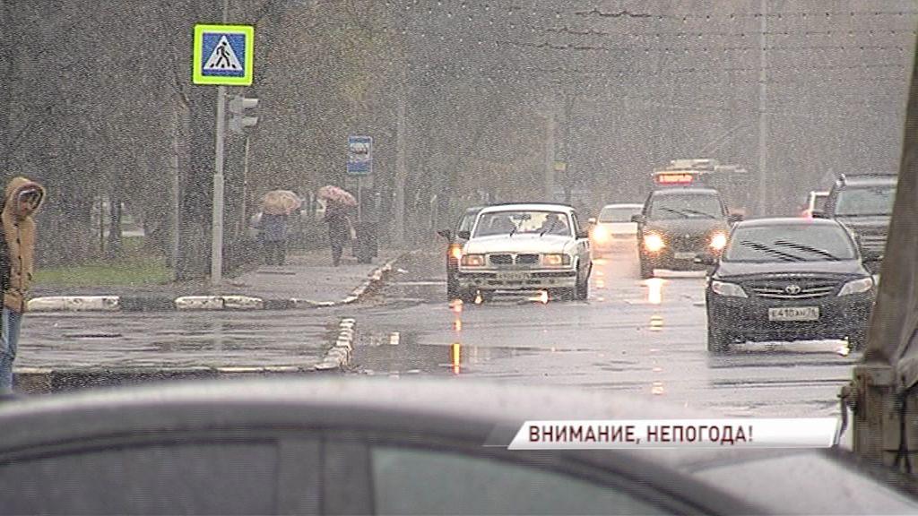 Синоптики рассказали, как долго продержится непогода в Ярославской области