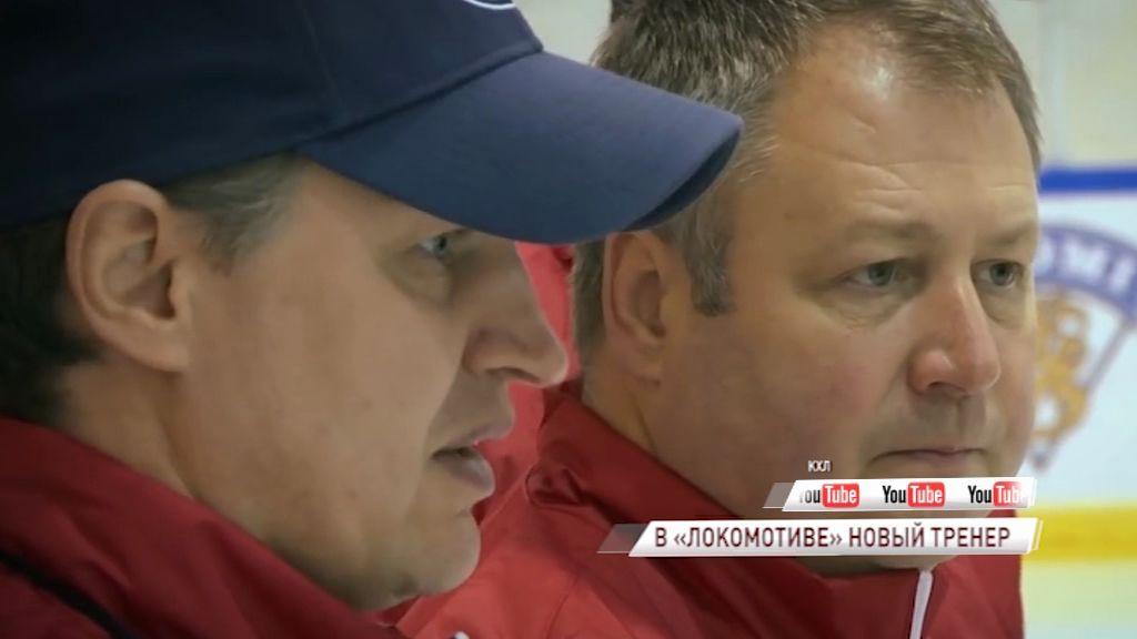 В тренерском штабе «Локомотива» снова произошли изменения