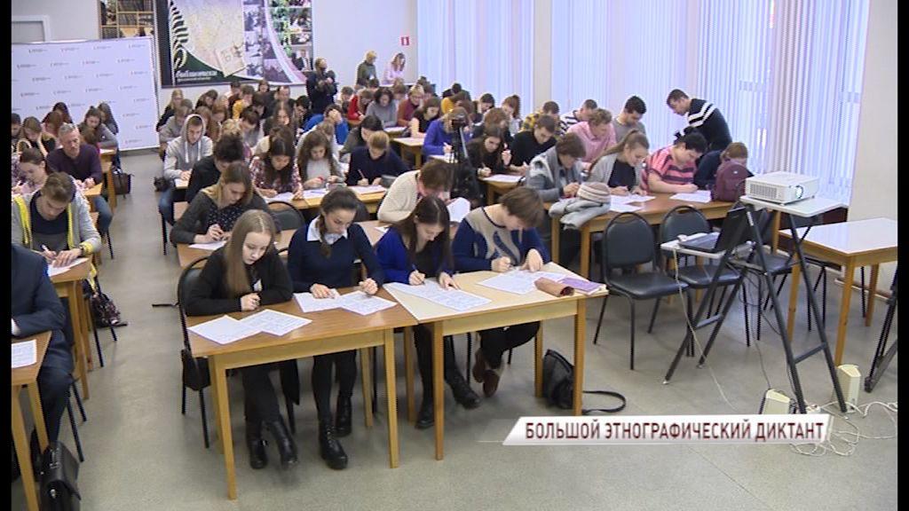 Ярославцы приняли участие в «Большом этнографическом диктанте»