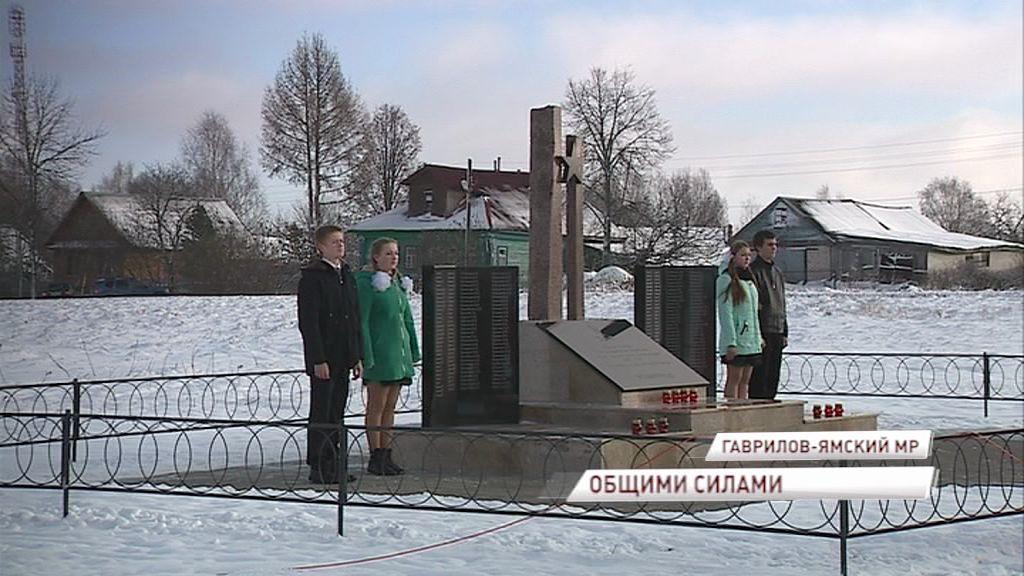 В Гаврилов-Ямском районе открылся обновленный памятник воинам-освободителям, погибшим в годы Великой Отечественной