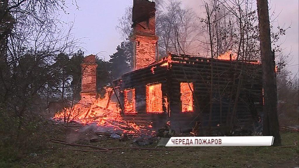 Пожары в Ярославской области: намеренные поджоги или случайность?