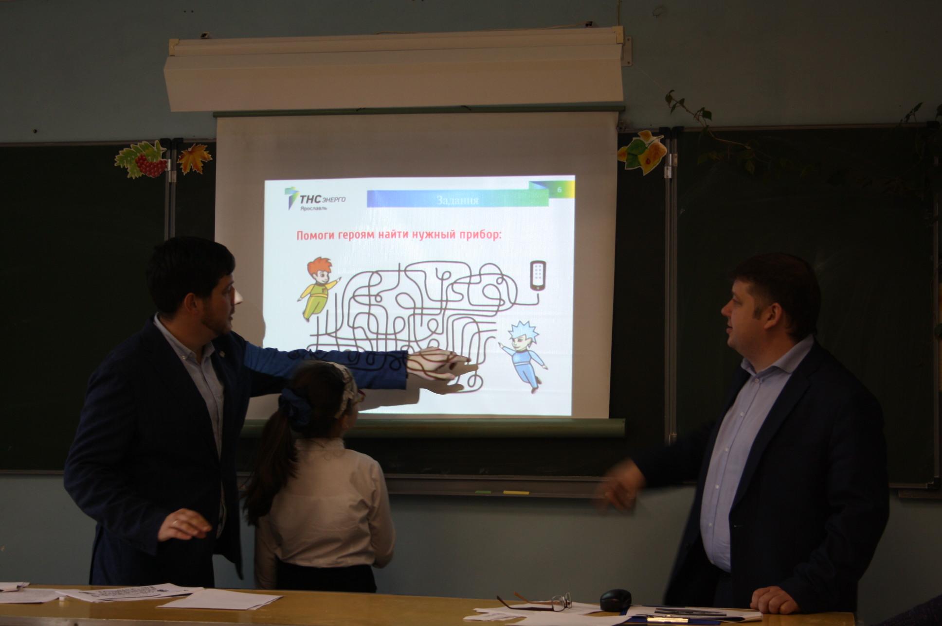 Сотрудники ПАО «ТНС энерго Ярославль» проводят уроки энергоэффективности для ярославских школьников