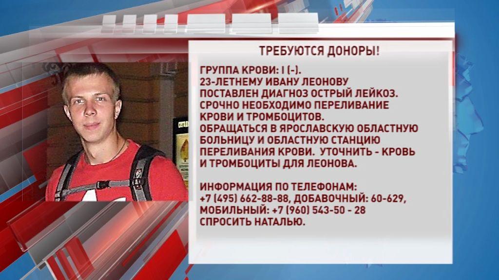 В Ярославле ищут доноров для 23-летнего Ивана Леонова