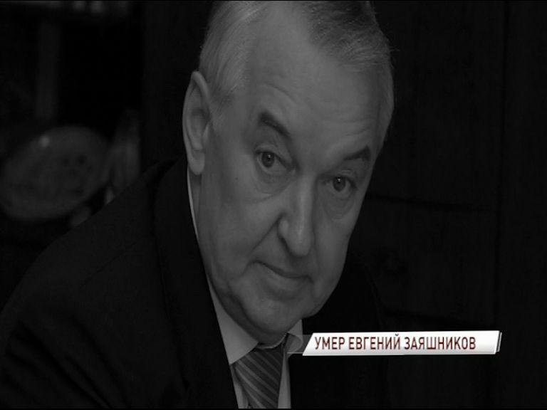Прощание с Евгением Заяшниковым пройдет в ДК «Нефтяник»