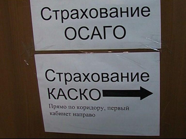 Жительница Ярославля потеряла почти 9 тысяч при покупке полиса ОСАГО через сайт –«ловушку»