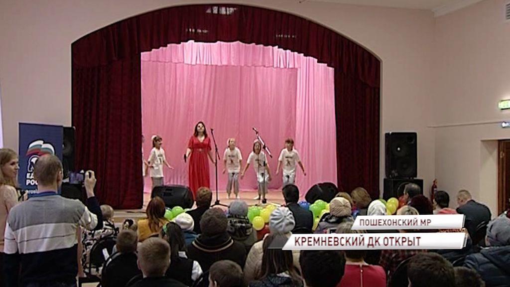 В Пошехонском районе после масштабной реконструкции открыт Кремневский дом культуры