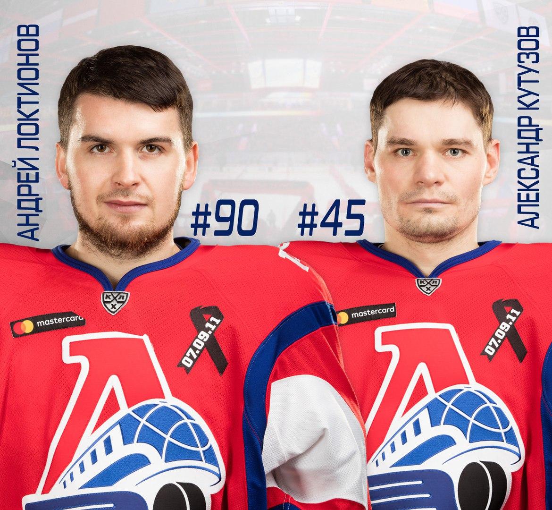 Хоккейный «Локомотив» объявил о подписании новых хоккеистов