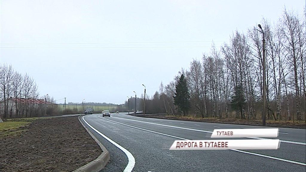 Дорогу при въезде в Тутаев полностью отремонтировали