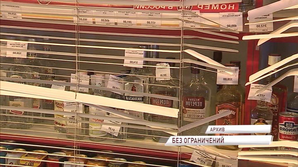 Ярославские парламентарии больше не имеют права ограничивать продажу алкоголя