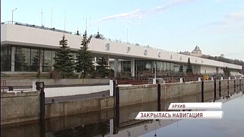В Ярославской области закрылась навигация