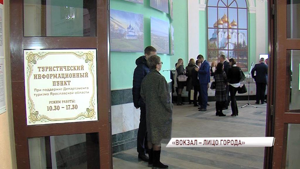 Туристические инфоматы появятся на вокзалах городов Ярославской области