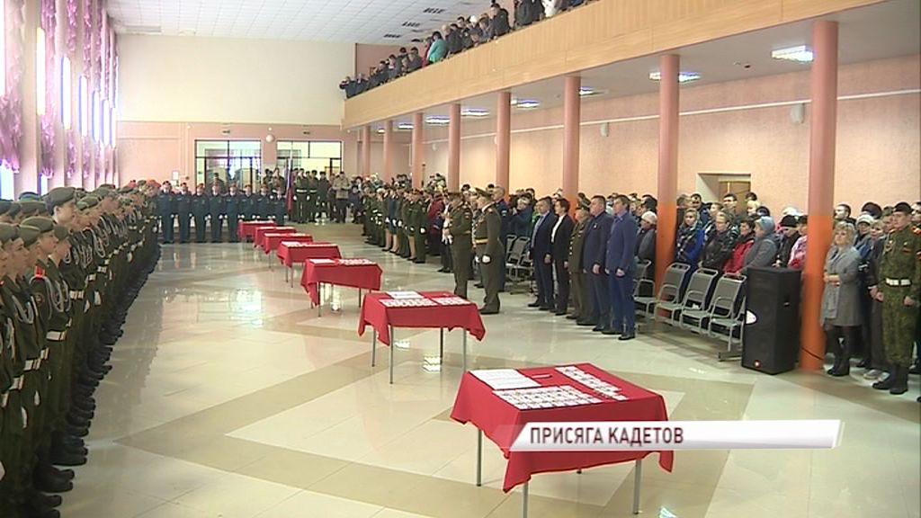 Курсанты Ярославского кадетского колледжа приняли присягу