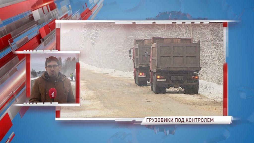 На областных дорогах ужесточили контроль за передвижением грузовых автомобилей