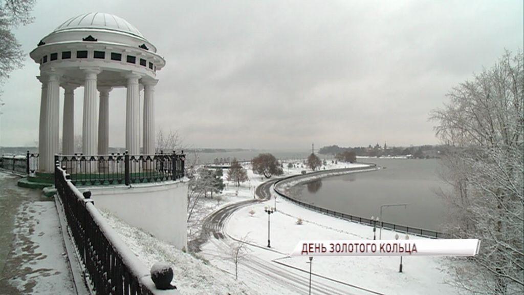 В Ярославле отпраздновали День Золотого кольца России