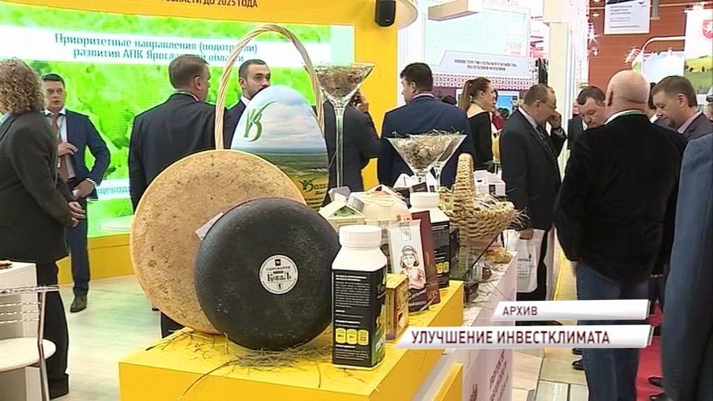 Ярославская область остается привлекательной для инвесторов