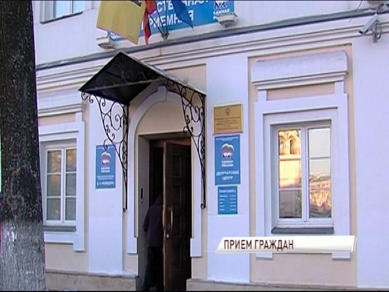 Депутаты «Единой России» проконсультируют ярославцев по всем правовым вопросам