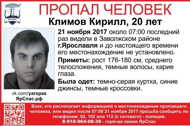 В Ярославле ищут 20-летнего Кирилла Климова