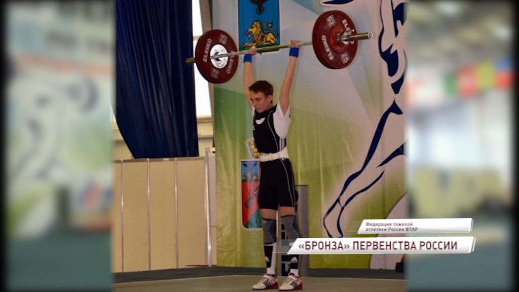 Ярославец стал призером первенства России по тяжелой атлетике