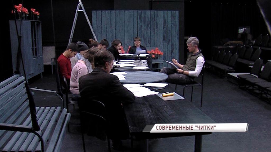 Волковский театр совместно с фестивалем «Любимовка» представляет совместный проект - чтения современных пьес молодых драматургов