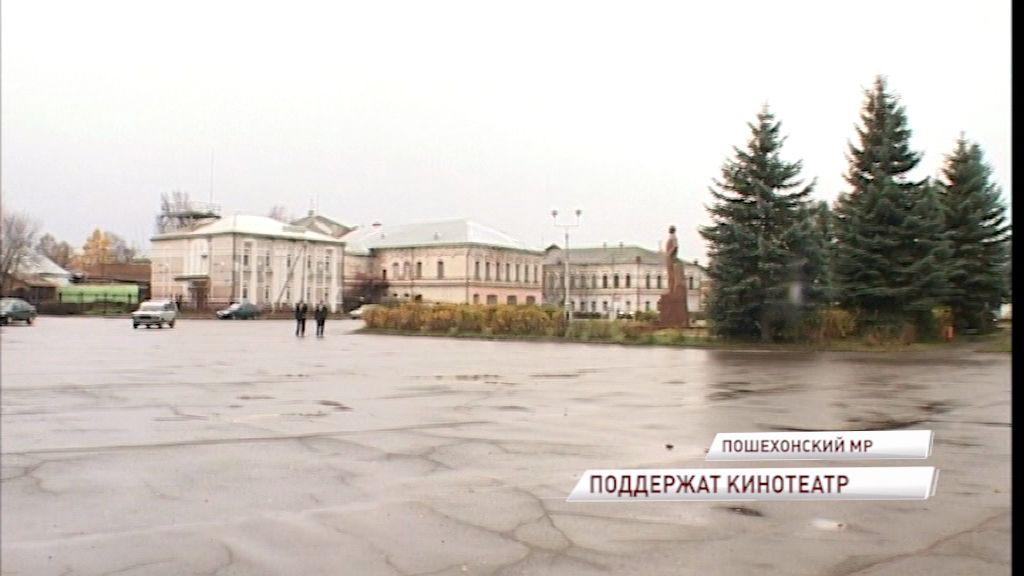 Кинотеатр в Пошехонье получит 5 млн. рублей на переоборудование