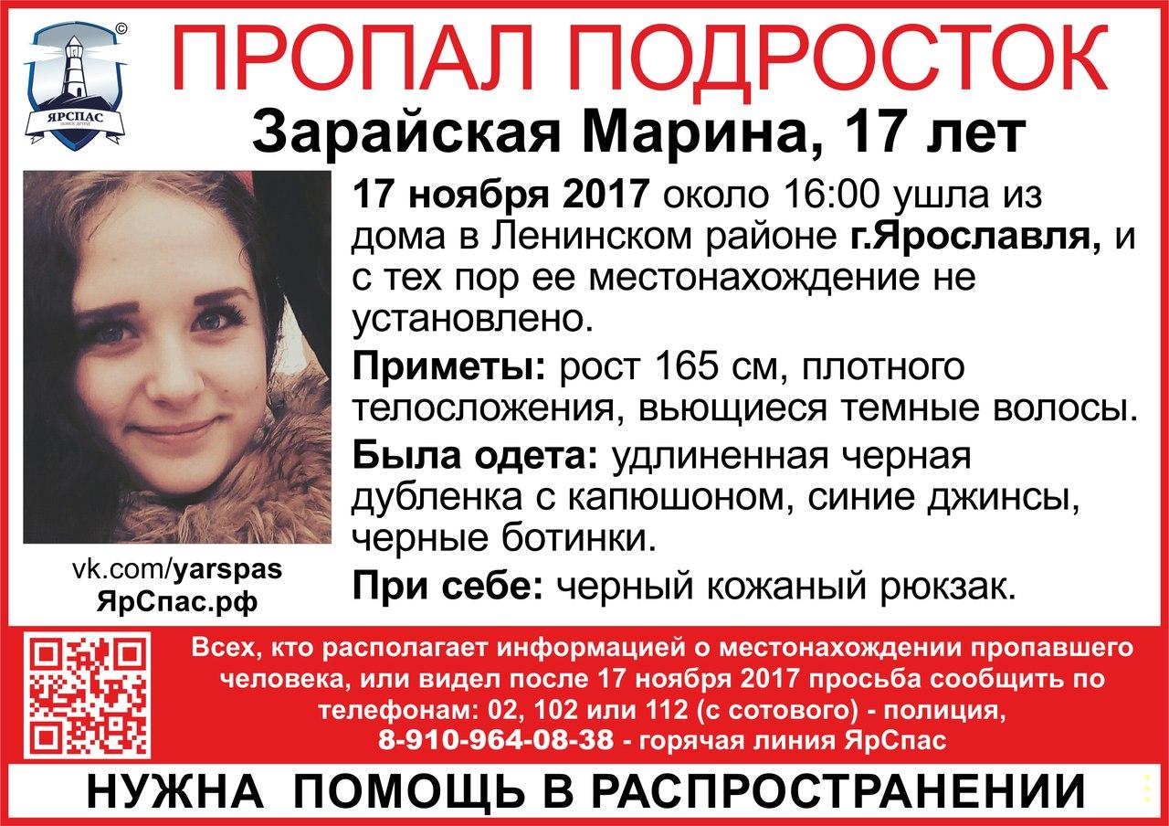 Ушла и не вернулась: в Ярославле уже неделю ищут 17-летнюю Марину Зарайскую