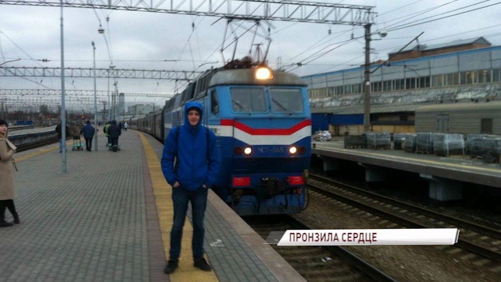 Ярославец, живущий в Москве, встретил девушку там, где расходятся поезда