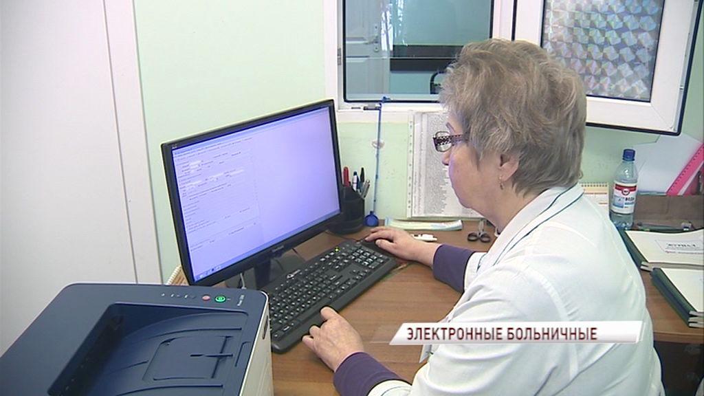 Болеем по новым правилам: в больницах области идет активное внедрение электронных больничных листов