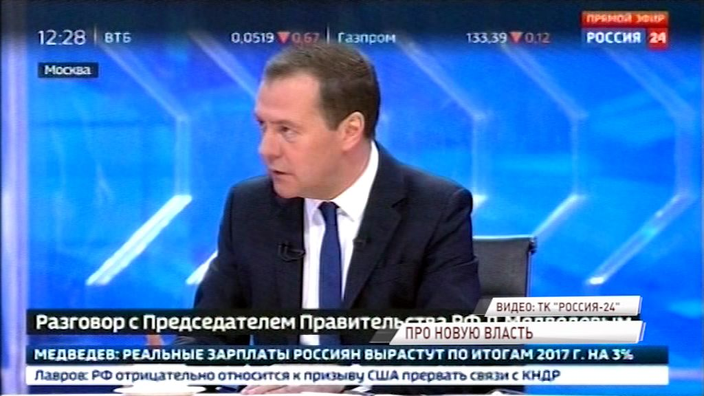 Дмитрий Медведев оценил работу новых глав регионов страны