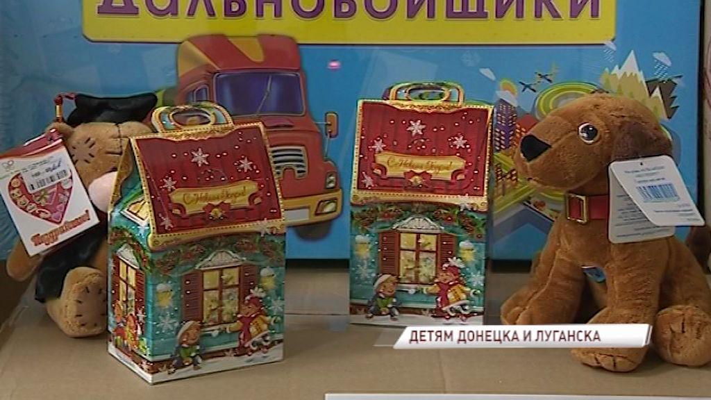 Ярославцы собрали новогодние подарки для детей Донецка и Луганска