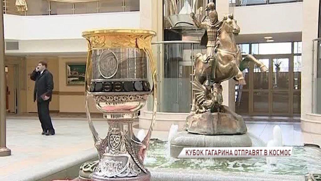 Кубок Гагарина отправится в космос
