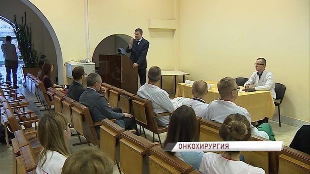 В Ярославле на онкологической конференции медики обсудили новые методики операций