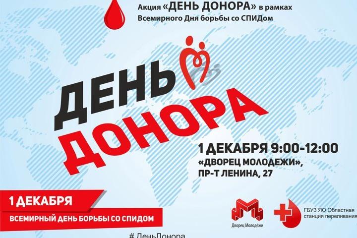Во Дворце молодежи можно пройти обследование на ВИЧ и сдать кровь