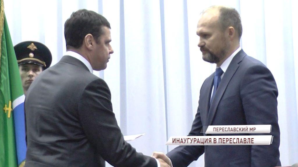 В Переславском районе состоялась инаугурация главы района Валерия Астраханцева