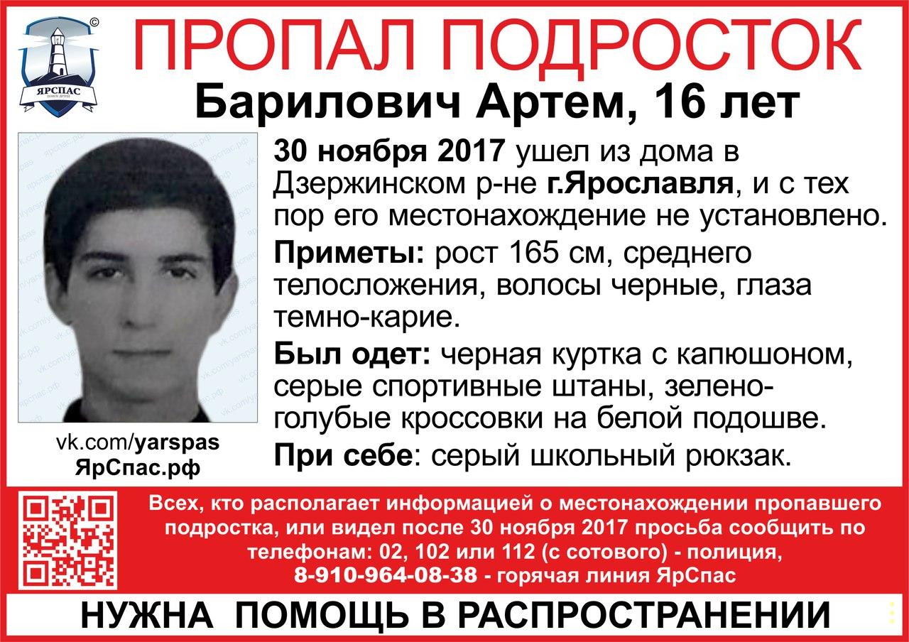В Ярославле ищут 16-летнего подростка Артема Бариловича