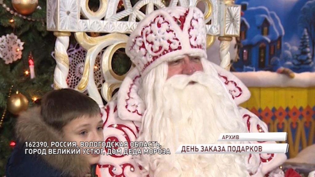 Дети и их родители могут отправить письма Деду Морозу