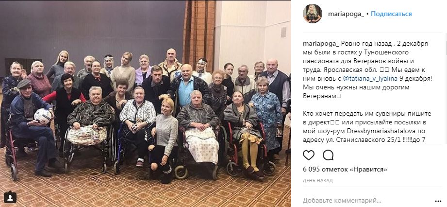 Ярославскую область посетит светская львица Мария Погребняк