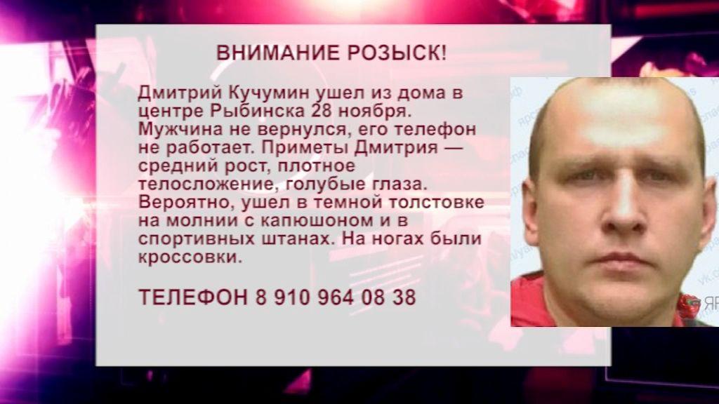 В Рыбинске родственники ищут 30-летнего Дмитрия Кучумина