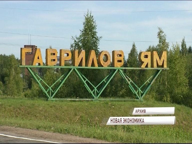 В Гаврилов-Яме будет создана территория опережающего экономического развития
