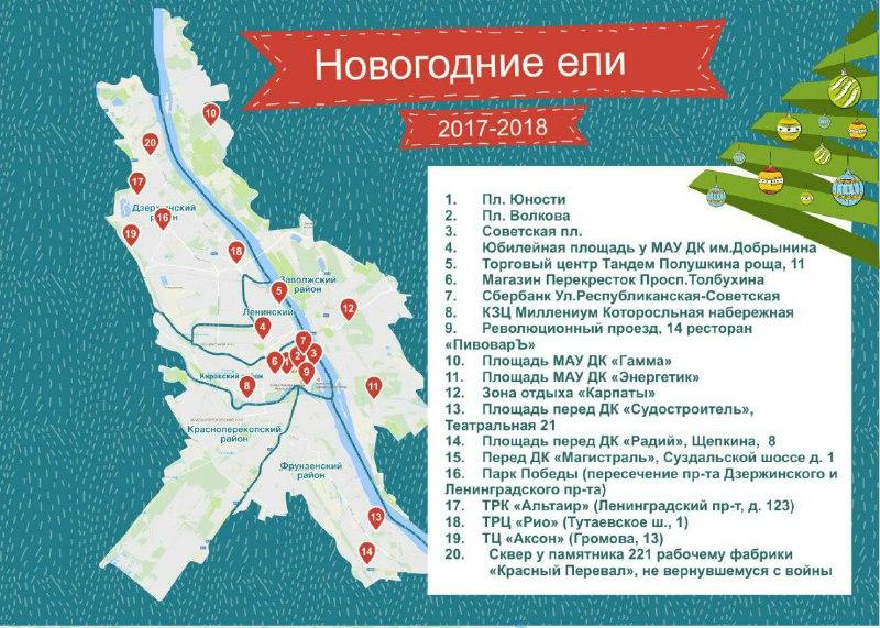 Стало известно, сколько новогодних елок поставят в Ярославле