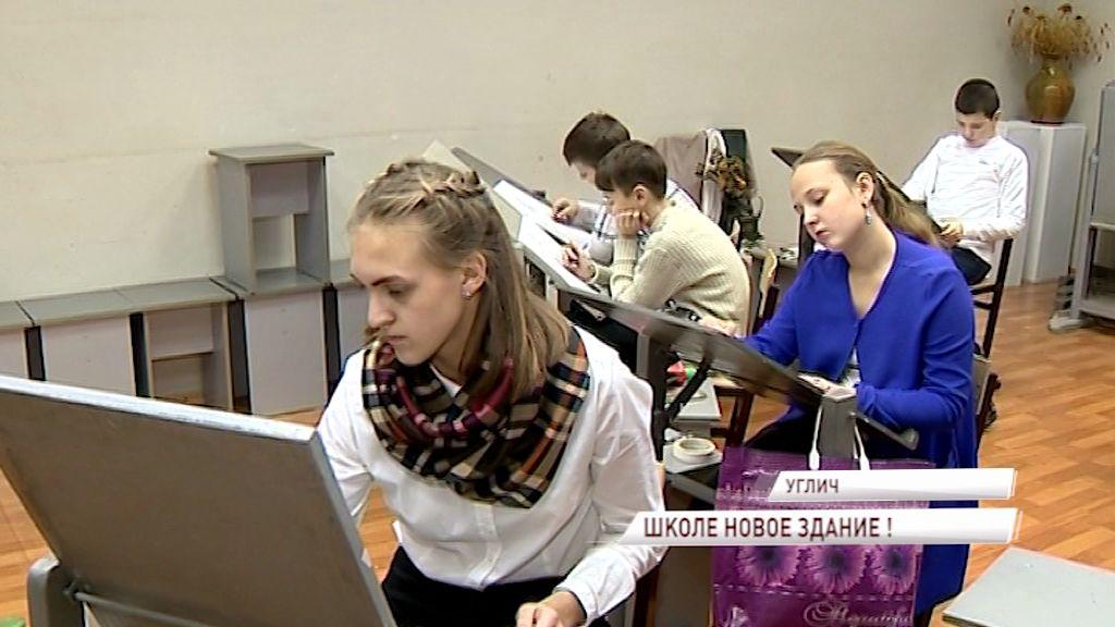Юные художники из Углича начнут заниматься в капитально отремонтированном здании