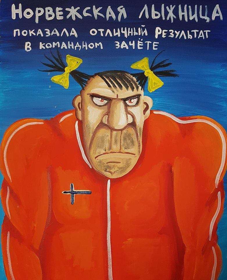 Василий Ложкин картиной высмеял отстранение национальной команды России от Олимпиады