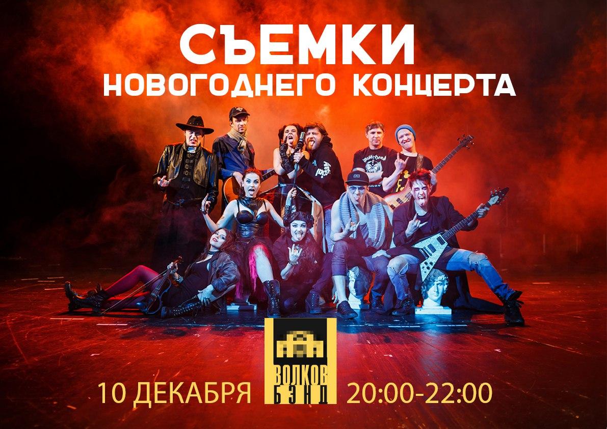 Никаких Киркоровых и Басковых: «Первый Ярославский» в Волковском снимет новогодний концерт