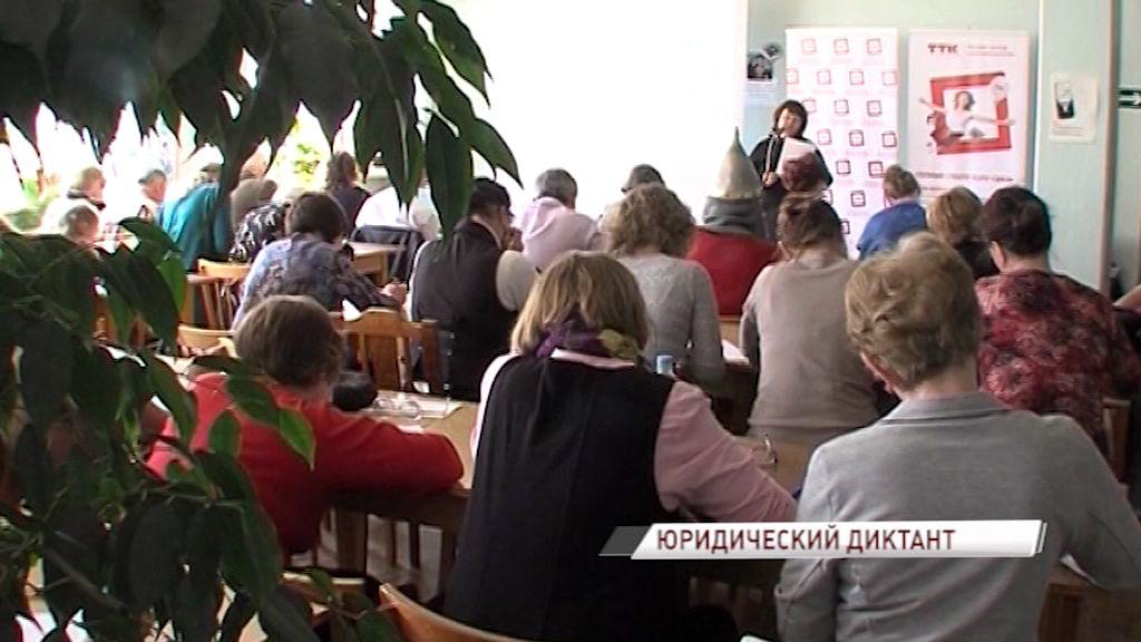 Ярославцы примут участие в юридическом диктанте